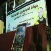 حفل تأبين الشهيد محمود الحاج