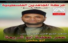 الشهيد الشيخ الامين العام عمر ابو شريعة