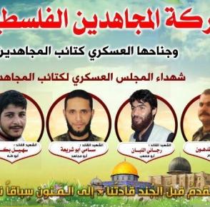 شهداء المجلس العسكري