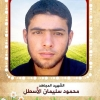 الشهيد المجاهد/ محمود سلمان محمد الاسطل