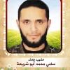الشهيد / سامي محمد شحادة أبو شريعة