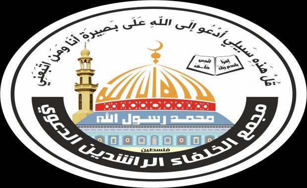 بيان صادر عن المجمع الدعوي حول اتّفاق التطبيع بين المملكة المغربية والكيان الصّهيونيّ