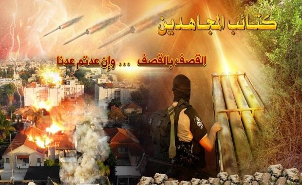 من ذاكرة المجد : كتائب المجاهدين تطلق رشقات صاروخية صوب مغتصبات العدو .