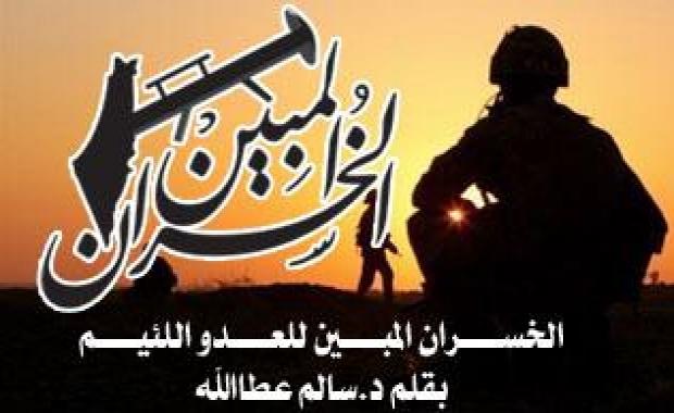 الخُسران المبين للعدو اللئيم  بقلم د.سالم عطاالله