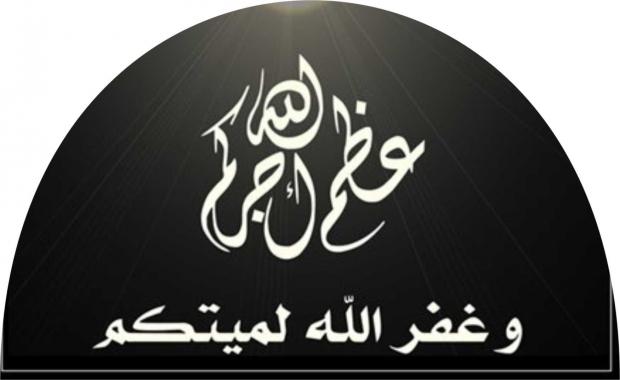 المجاهدين تتقدم بخالص التعازي لعائلة بخيت الكرام بوفاة الحاج الفاضل ابو حسن .